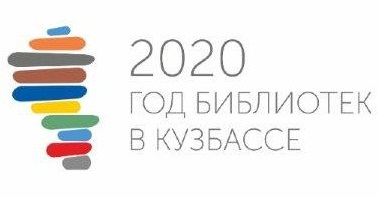 2020 год библиотек в Кузбассе
