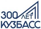 300 лет Кузбассу_1